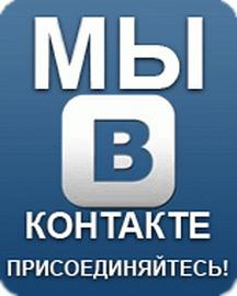 gruppa-vkontakte