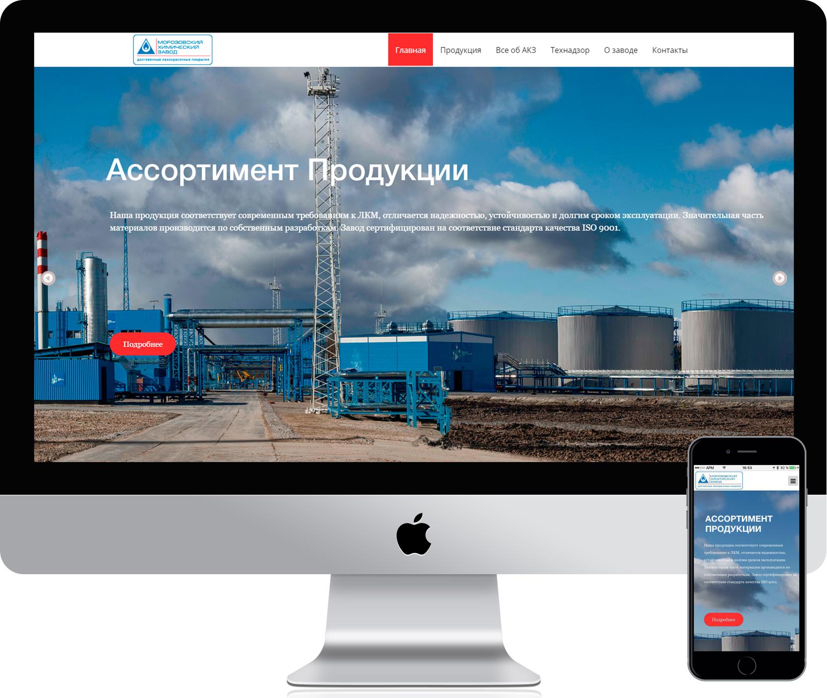 Завод создание сайтов компании требуется сайт