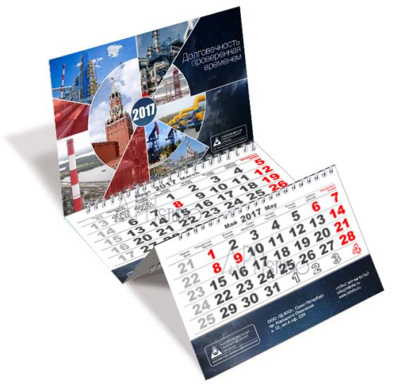 Дизайн, изготовление, печать, полиграфия, графический дизайн, корпоративный календарь, календарь, трио