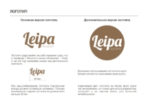 Фирменный стиль, дизайн логотипа, графический дизайн, брендинг, логобук, logobook, брендбук,