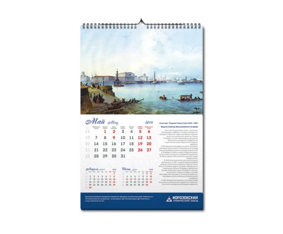 Мокап Календаря 2018 май
