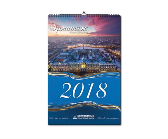 Мокап Календаря 2018 c обложкой