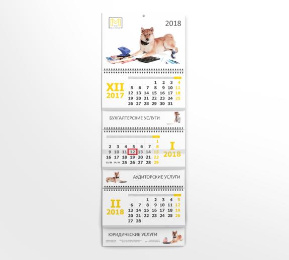 мокап календаря Мой Бух 2018