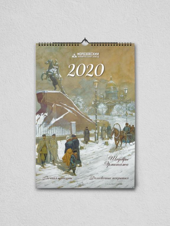 Calendar_MXZ